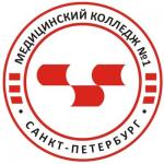 Медицинский колледж №1